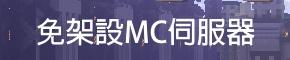 免架設MC伺服器