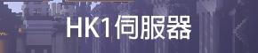 HK1伺服器